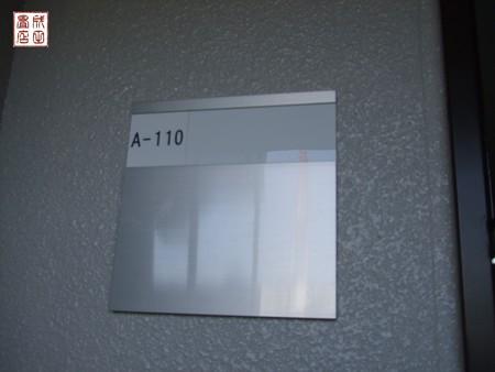 久喜青葉A−110-01