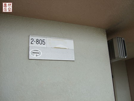 杉戸とねり2−805-01