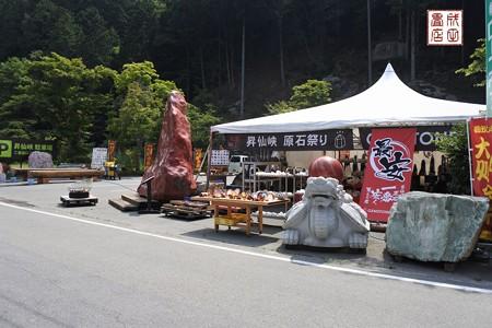 昇仙峡02