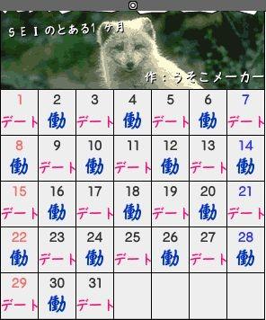 SEIのカレンダー
