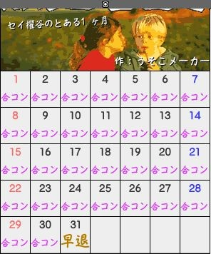 セイ櫂谷のカレンダー