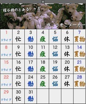 櫂谷精のカレンダー