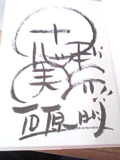 石原明サイン