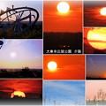 Photos: 大乗寺丘陵公園から 夕陽