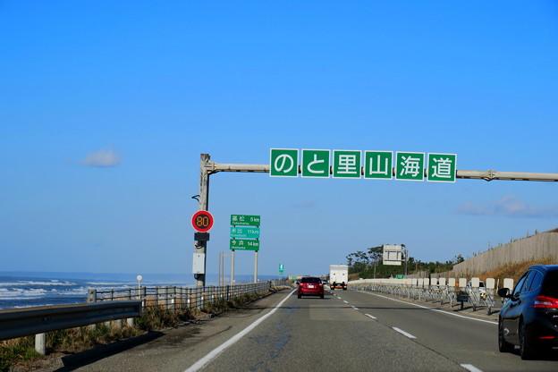 Photos: のと里山海道