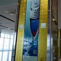 伝統工芸シンボルモニュメント(3) 金沢港クルーズターミナル