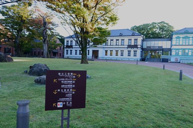 国立工芸館(3)