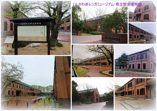 いしかわ赤レンガミュージアム・県立歴史博物館