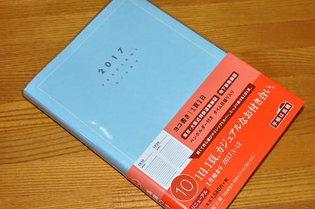 高橋 Precious Diary N.10