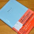 写真: 高橋 Precious Diary No.10