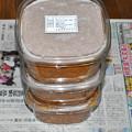 Photos: 味噌 6kg