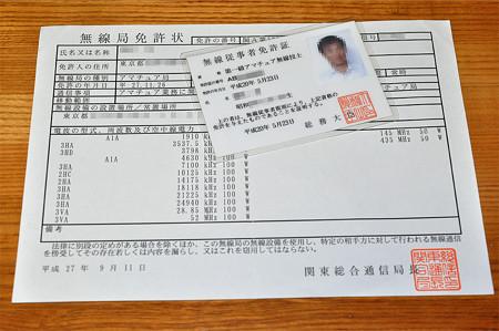 アマチュア局免許状