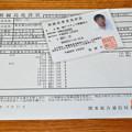 写真: 無線局免許状