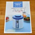 写真: 発酵食レシピ