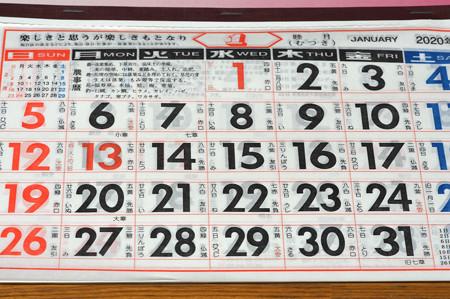 昔カレンダー20191124