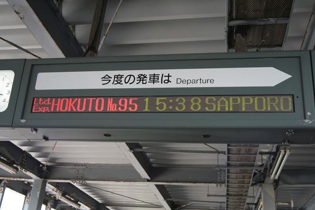 北斗95号『CRYSTAL EXPRESS』札幌行き