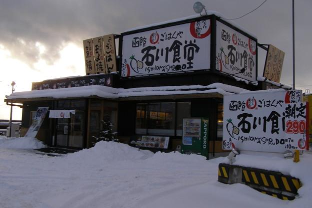 函館石川食堂