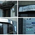 Photos: 函館ライラックビル