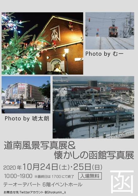 Photos: 【告知】写真展イベントのお知らせ【告知】
