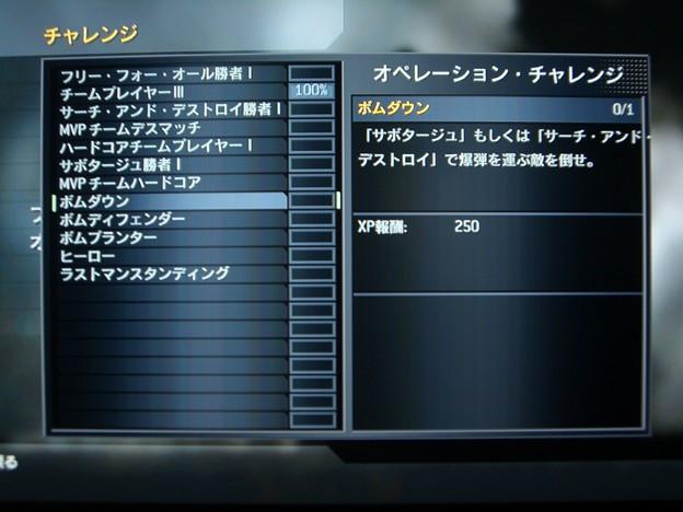 オペレーション・チャレンジ-ボムダウン