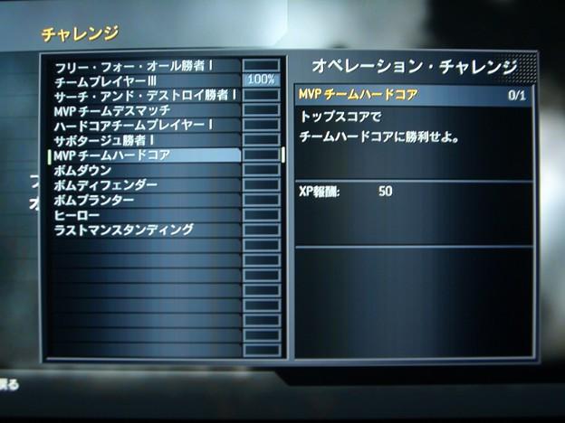 オペレーション・チャレンジ-MVP チームハードコア