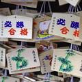 サムハラ神社 絵馬