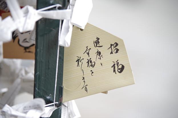 石切劔箭神社(石切神社) 絵馬-3