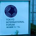 Photos: 4_東京国際フォーラム_001