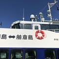 Photos: 舳倉島へ