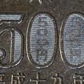 500円の文字