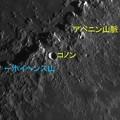 月で一番高い山