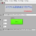 Photos: スペクトル画像のノイズ低減ソフト