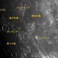 Photos: 月面散歩_2