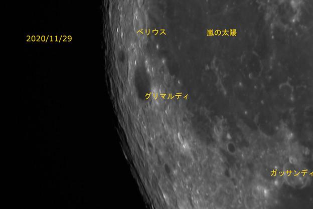 Photos: 月面散歩_4