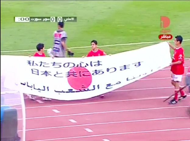 egypt_football_5570557470_o