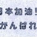 Photos: china_gambare_5570661718_o