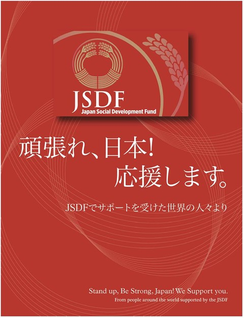 japan_social_development_fund01_5612648466_o