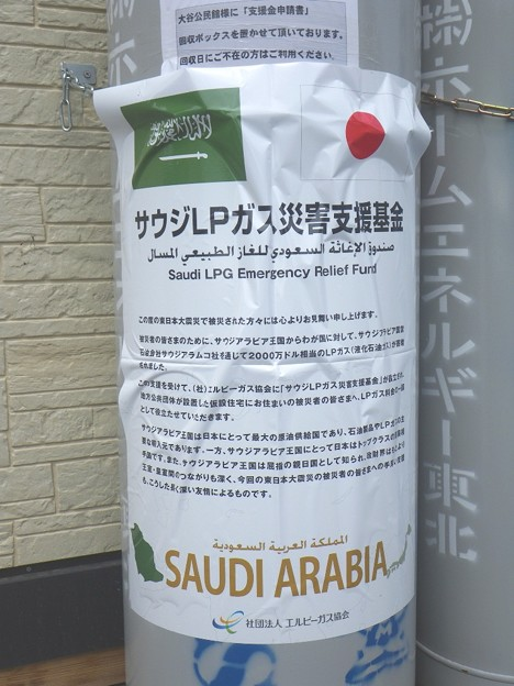 saudi_lpg_fund01_6081751583_o