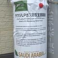 写真: saudi_lpg_fund01_6081751583_o