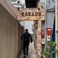 Photos: KAKADO2