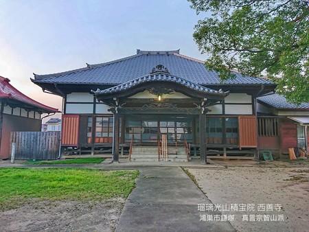 西善寺 (2)