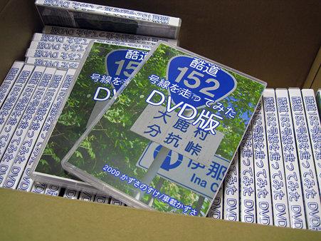DVD製造おたわ!