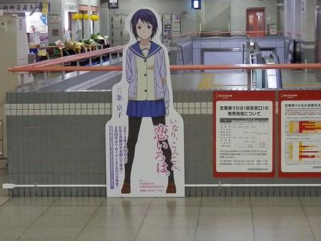 三条駅の写真9