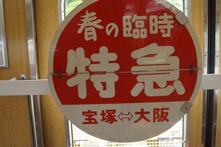 阪急春のレールウェイフェスティバル(2017)0006