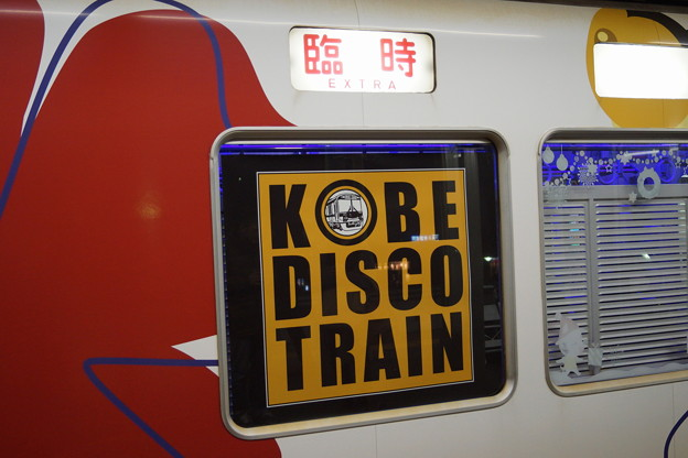 写真: 神戸ディスコトレイン0003