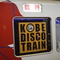 神戸ディスコトレイン0003