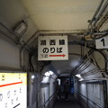 写真: 近江塩津駅の写真0036