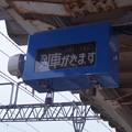 写真: 近江塩津駅の写真0047