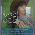 写真: 敦賀駅の写真0040