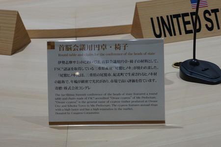伊勢志摩サミット記念館サミエール0002